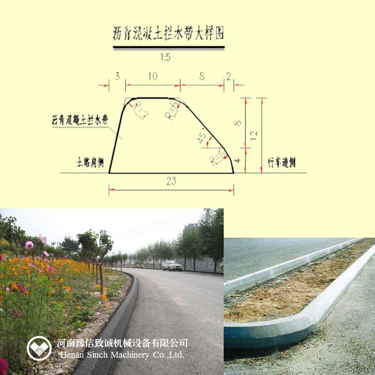 标准的拦水带规格尺寸