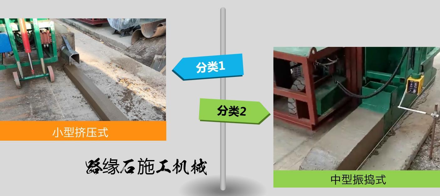 路缘石施工常用选机型类型