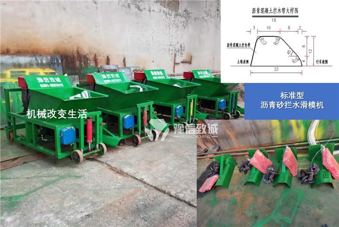 拦水带机械设备发货现场图片