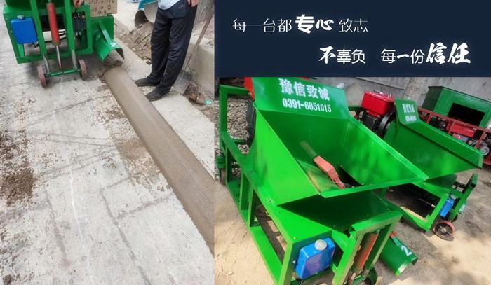 拦水带滑模机混凝土物料试机和机器照片